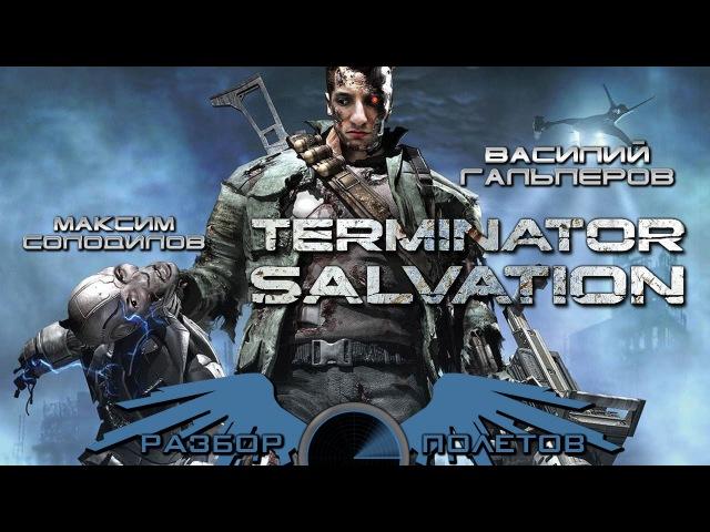 Разбор полетов. Terminator Salvation