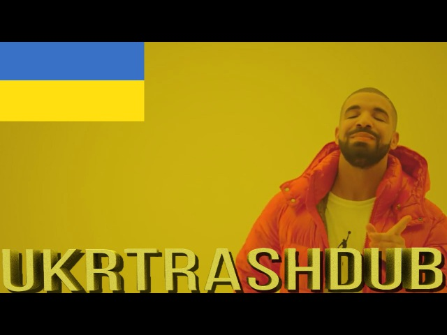 Drake - Сяє Гаряча Лінія (Hotline Bling Ukrainian Cover) [UkrTrashDub]