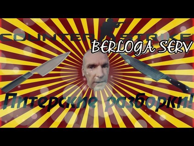 Питерские Разборки на BERLOGA Counter Strike Source