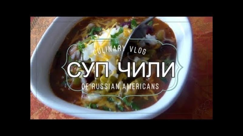 Суп Чили | Сытный Суп Для Холодной Погоды | Готовим Дома в Америке