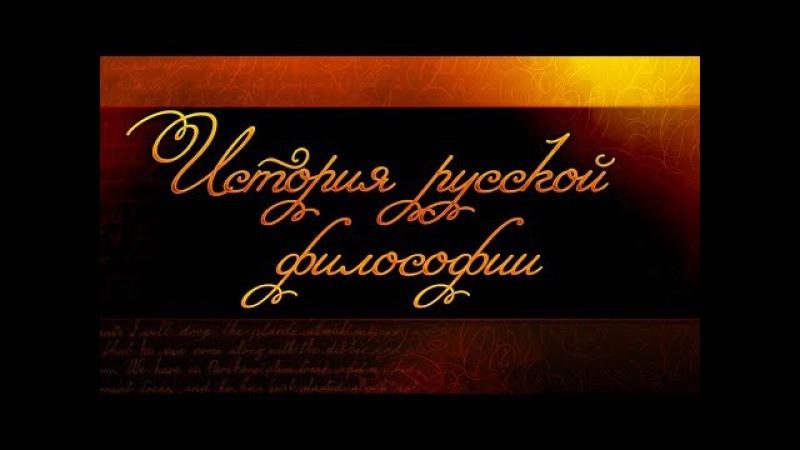 История русской философии. Лекция 3. Духовная жизнь в России начала XIX столетия