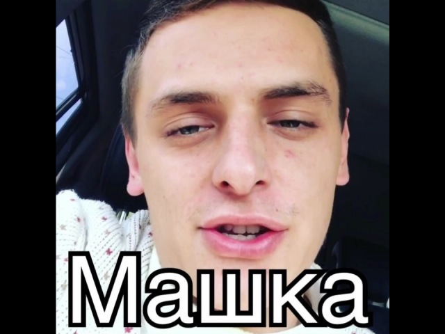 "Томаш Кудрявый on Instagram ""Отмечай Машку ❤️😅 статитист машка"""