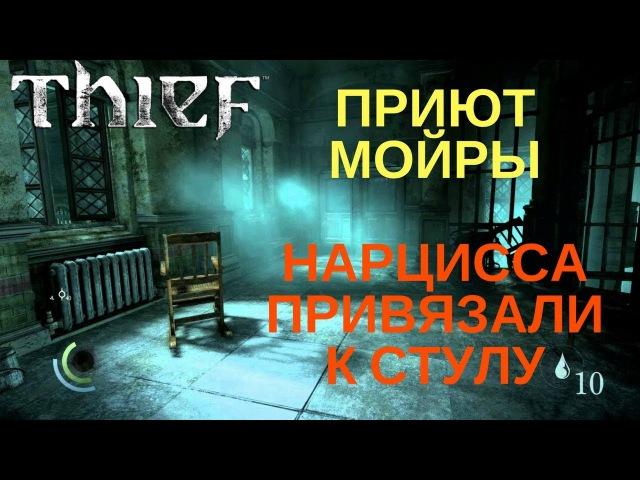 Thief 4 - ПРИВЯЗЯЛИ НАРЦИССА К СТУЛУ ( Прохождение игры ) 12