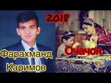 ФАРАХМАНД КАРИМОВ - ОЧАЧОН 2018 Суруди Нав Барои Гарибо Очачон ??