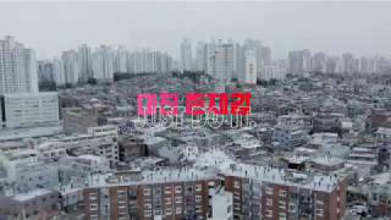 Jay Park - RUN IT (feat. WonJae Jessi) (Prod. by GRAY) MV
