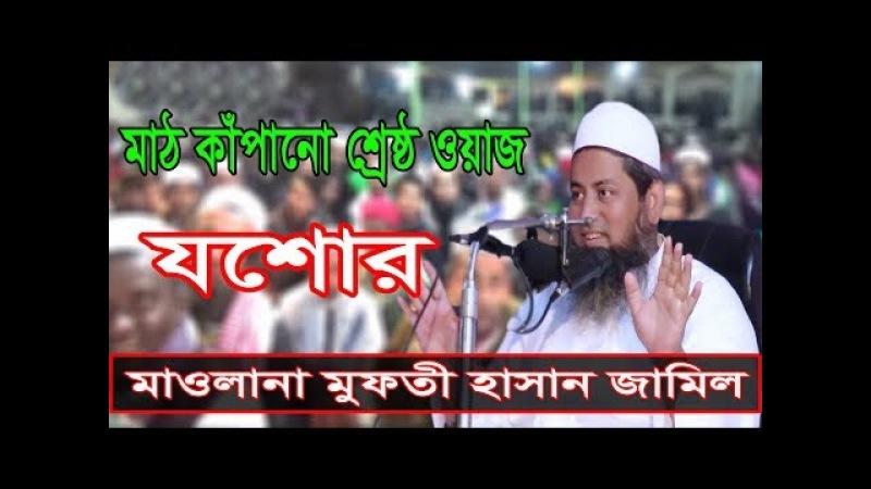 Bangla New Waz 2018 By Mawlana Hasan Jamil   মাঠ কাঁপানো শ্রেষ্ঠ ওয়াজ Bangla Waz Islamic