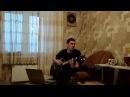 Парень классно играет на гитаре. Диана Арбенина. Ночные снайперы. кавер.