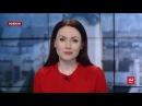 Випуск новин за 17:00: Сутички в Ужгороді