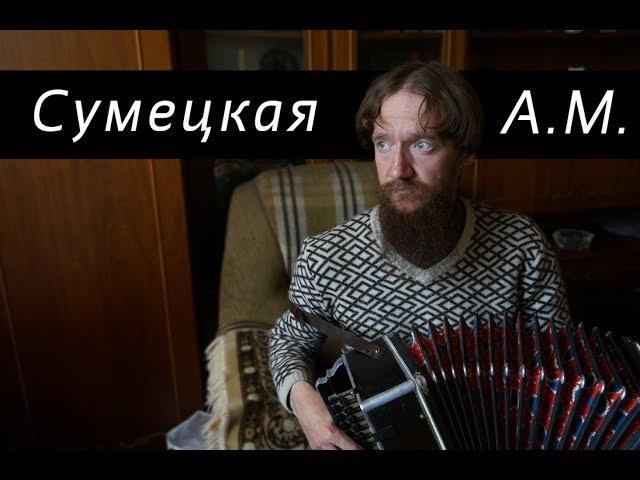 Сумецкая. Исполняет Александр Маточкин.