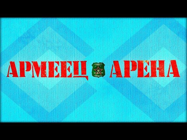Армеец vs Полярная Звезда. Штрафной бросок. (март 2018)