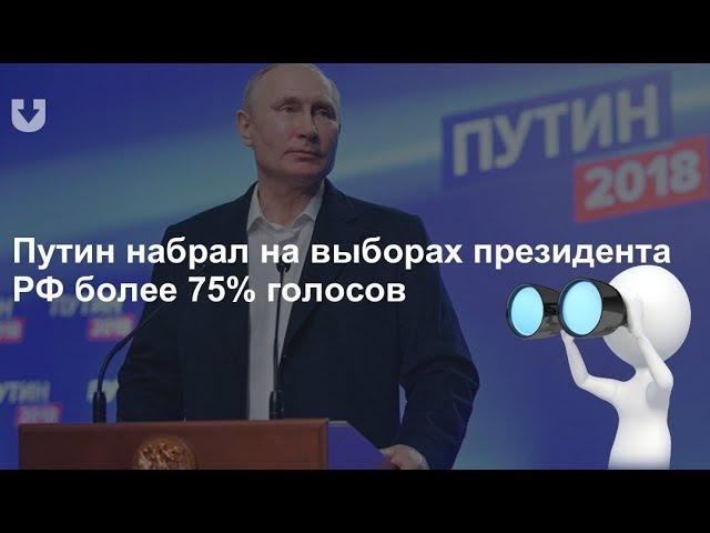 Перевыборы Путина 2018 Как я был наблюдателем