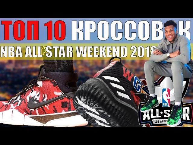 Топ 10 кроссовок на NBA All Star Weekend 2018
