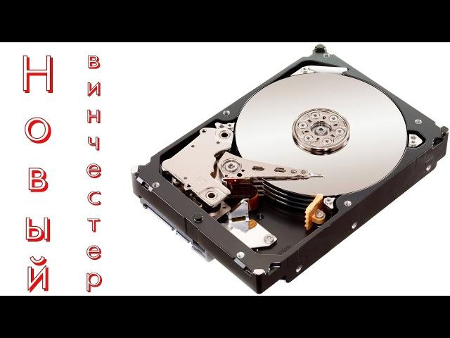 Полу офф покупаю себе новый жёсткий диск