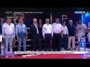 Новости на «Россия 24» • Сезон • Путин поблагодарил крутых парней за дерзость и мужество