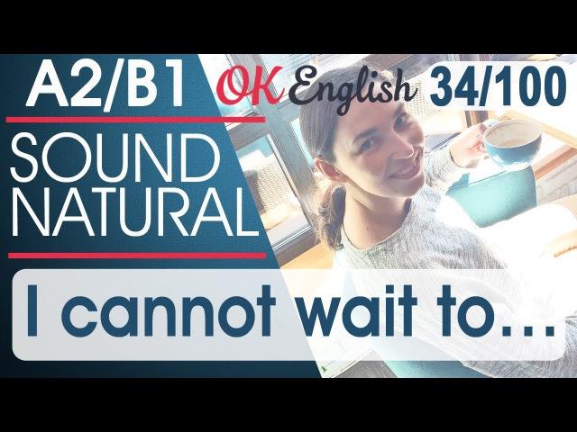 34/100 I can't wait to - Я не могу дождаться, чтобы 🇺🇸 Разговорный английский язык
