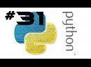 Язык Python | 31 Принадлежность имен функций | Михаил Тарасов