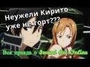 Рубрика - АниТрэш Неужели Sword Art Online скатился Вся правда о самом популярном аниме