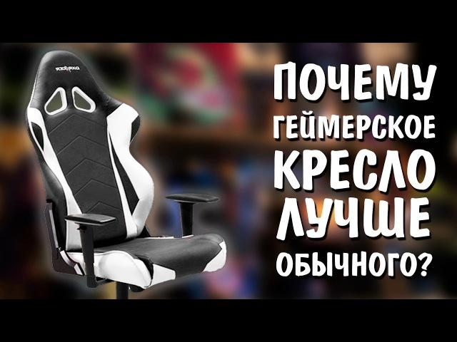 [Обзор железа] Dxracer Racing: Почему геймерское кресло лучше обычного? » Freewka.com - Смотреть онлайн в хорощем качестве