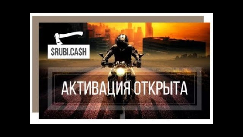 Проект SRUBICASH. За 40 минут старта 30 000 рублей. Мой отзыв