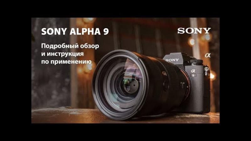 Фотоаппарат Sony Alpha 9. Подробный обзор и инструкция по применению. Эксперты PROPHOTOS р » Freewka.com - Смотреть онлайн в хорощем качестве