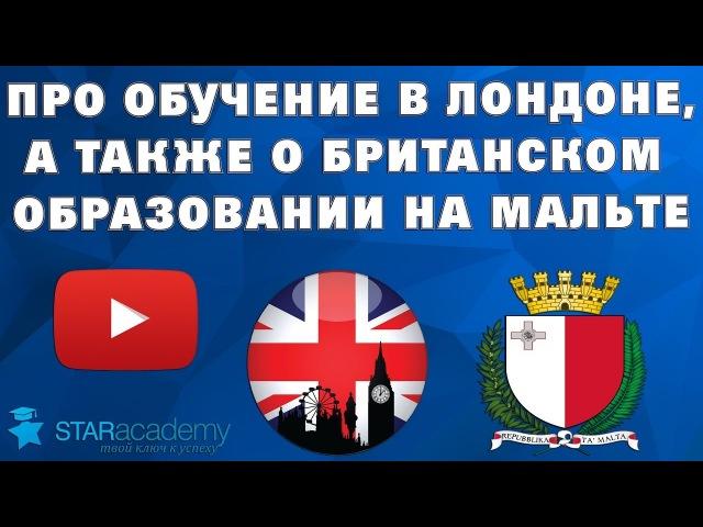 Обучение в Лондоне и на Мальте 4K