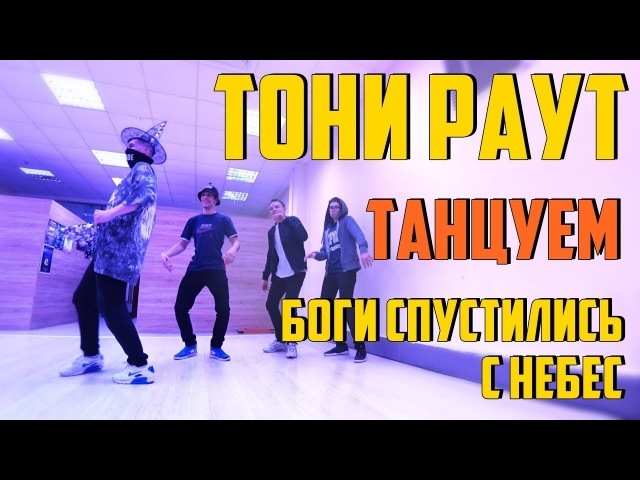 Танцуем под Тони Раут Боги спустились с небес Танцующий Чувак