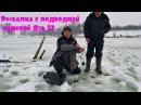 Ловля карася с подводной камерой Язь 52 Компакт. Зимняя рыбалка с Михалычем