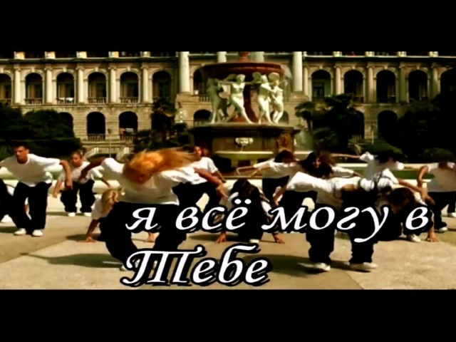 Христианские песни караоке - Я все могу(love of Christ)