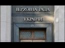 LIVE Розгляд законопроекту про Донбас у Верховній Раді