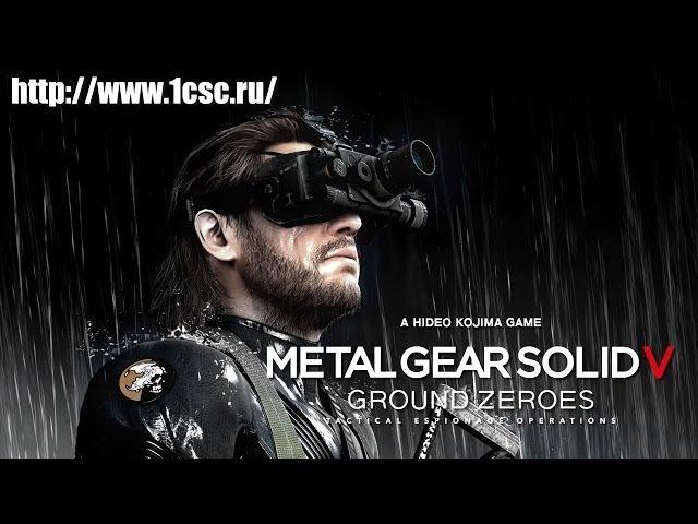 Metal Gear Solid V: Ground Zeroes - релизный трейлер