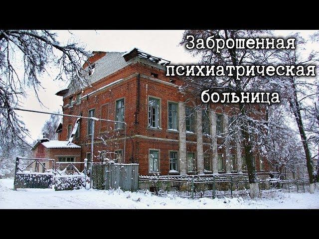 Заброшенная психиатрическая больница. Дом Шакуловых