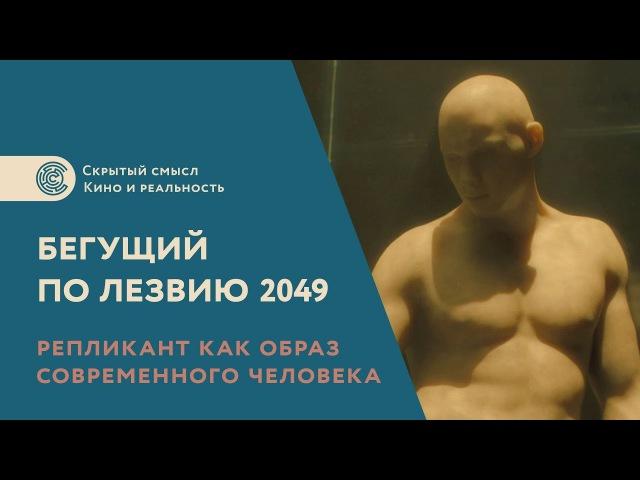 Репликант как образ современного человека Бегущий по лезвию 2049 Скрытый смыс