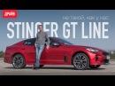 Kia Stinger 2 0 AWD GT Line тест драйв с Михаилом Петровским