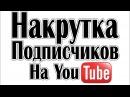 YTMonster накрутка подписчиков на YouTube