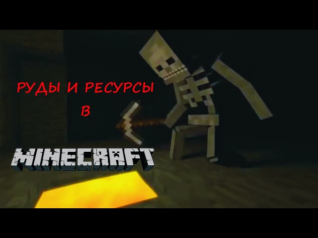 Coal ore, coal block Minecraft Майнкрафте