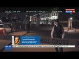 Новости на Россия 24    У Букингемского дворца неизвестный ножом ранил полицейских