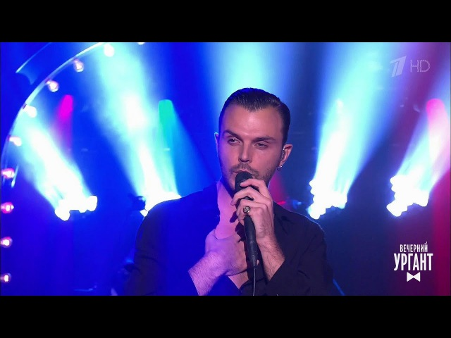 Вечерний Ургант. Hurts – Ready to Go (06.10.2017)