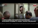 В Киеве пройдет акция в поддержку политзаключенного Кольченко 26 11 17
