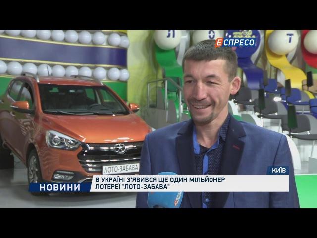 В Україні зявився ще один мільйонер лотереї Лото-Забава