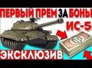 ЭКСКЛЮЗИВ!! ПЕРВЫЙ ПРЕМ ТАНК ЗА БОНЫ 8 УРОВНЯ!! СУПЕР ИМБА!