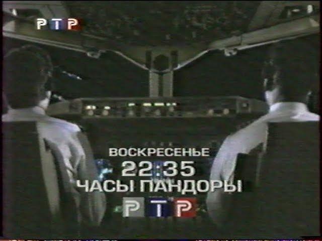 Часы Пандоры (РТР, 9.02.2001) Анонс