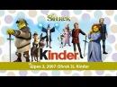 Шрек 3, 2007год, (Shrek 3) - Киндер