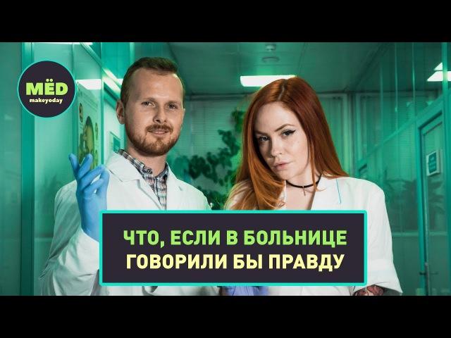 Что, если в больнице говорили бы правду?