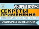 ☘ Малоизвестные свойства перекиси водорода и камфоры ☘ Андрей Дуйко о здоровье