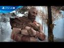God of War Сюжетный трейлер и дата релиза PS4