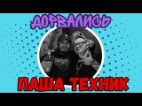 ДОРВАЛИСЬ — ПАША ТЕХНИК, голые фото ОКСИМИРОНА, о наркотиках, запись трека