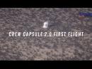 Новое испытание ракеты New Shepard