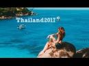 ОТПУСК - ПОЕЗДКА В ТАИЛАНД (ПУТЕШЕСТВИЕ - THAILAND 2017) ЧАСТЬ 1