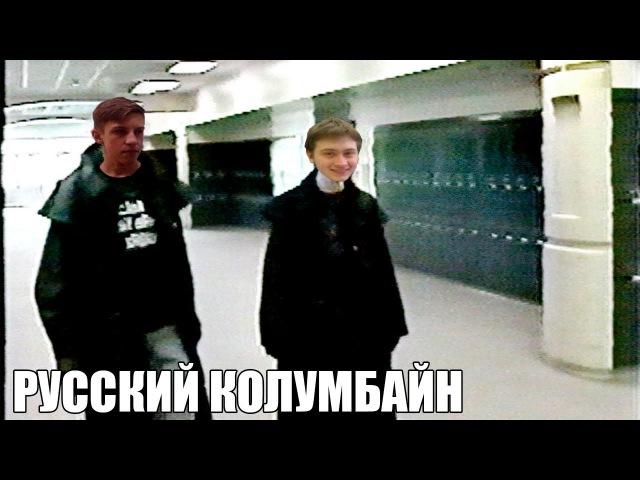 «Русский Колумбайн» - резня в школе №127 в Перми: преступники, пострадавшие, версии