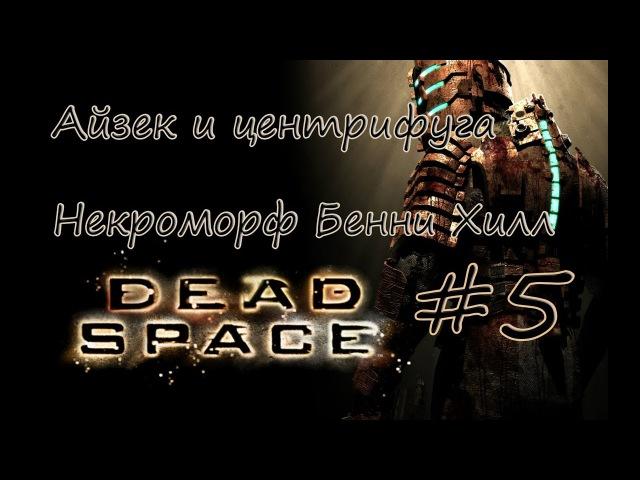 |Айзек и центрифуга|Некроморф Бенни Хилл| - Let's play [Dead Space] with IDguest 5